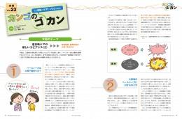ナース専科2015年11月号『STOP! あぶないケア』内容1ページ③