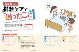 ナース専科2015年12月号『クリティカルケアのUP to DATE』特集1ページ③