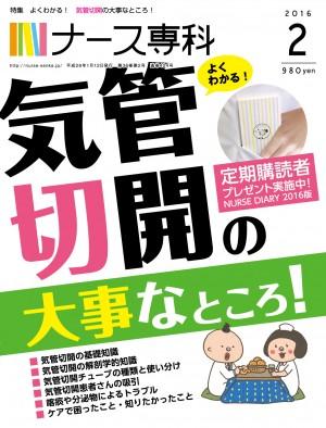 ナース専科2016年2月号『よくわかる! 気管切開の大事なところ!』表紙