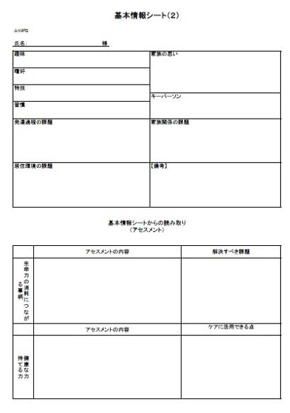 基本情報シート②