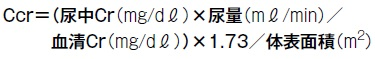 Ccr計算方法