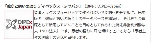 DIPEx-Japan紹介