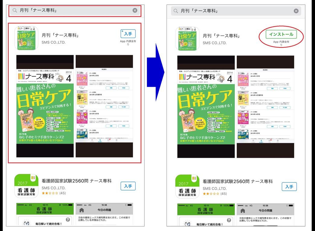 iOS手順1