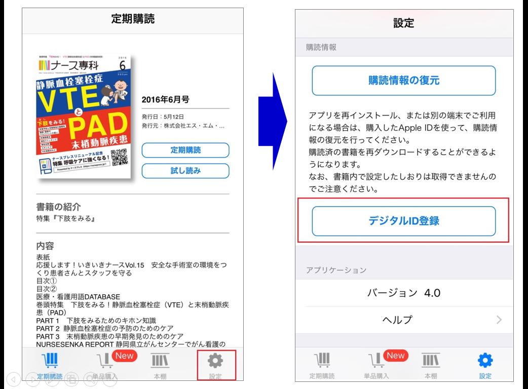 iOS手順2