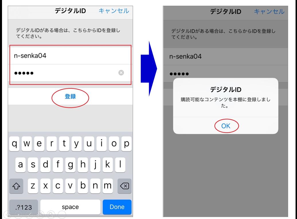 iOS手順3