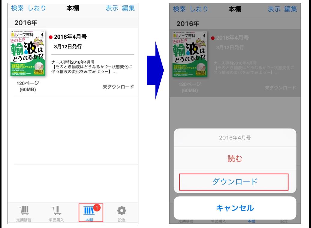 iOS手順4