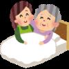 Resized obaasan bed