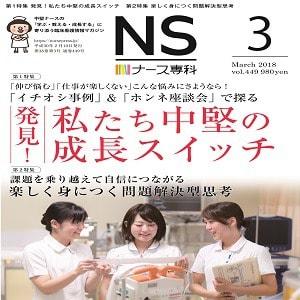 S 201803 nursesenkamagazin201803