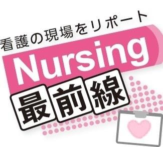 Nursing%e6%9c%80%e5%89%8d%e7%b7%9a