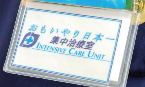 ICUのスローガンを常にネームホルダ内に携帯している写真