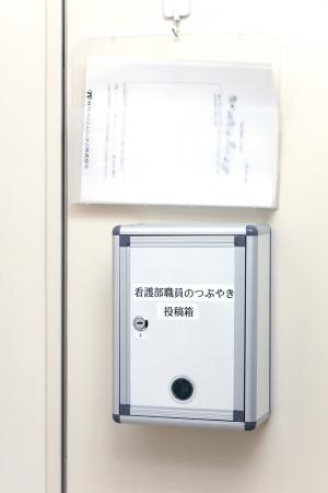 看護部職員のつぶやき投稿箱の写真