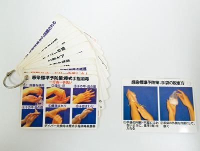 写真1:感染標準予防策カード