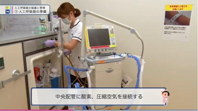 人工呼吸器_圧縮空気を接続