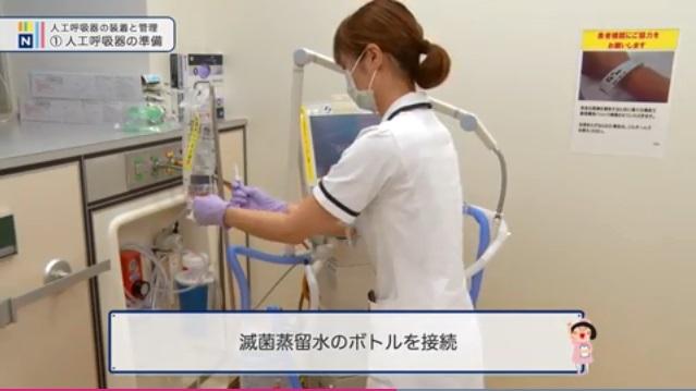 人工呼吸器_滅菌蒸留水のボトルを接続