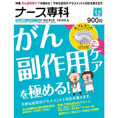 ナース専科2012年12月号表紙