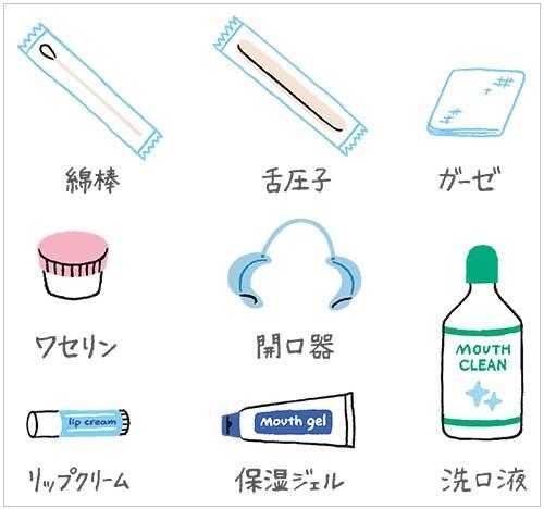 口腔ケア用品2