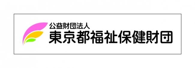 東京都福祉保健財団